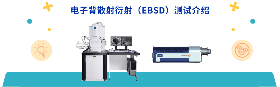 电子背散射衍射(EBSD)测试介绍.png